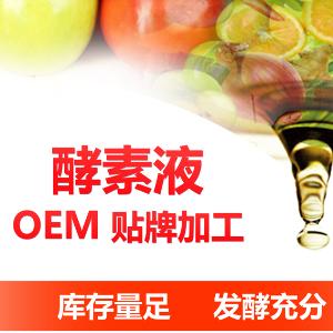 酵素原液加盟 酵素粉OEM 酵素片批发