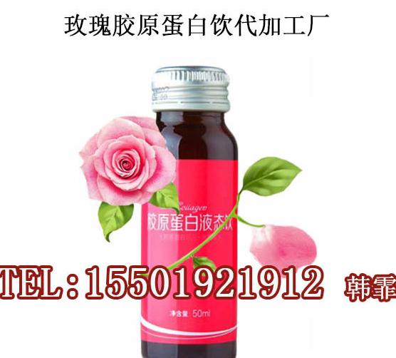 ?玫瑰胶原蛋白饮OEM,法国进口原料来料