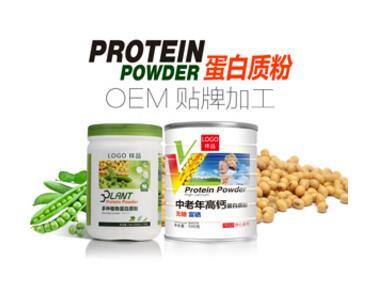 种类多样 各种规格蛋白质粉OEM贴牌加工