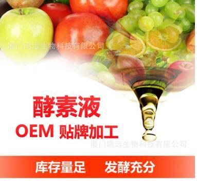 综合果蔬酵素OEM贴牌 酵素原液批发代工
