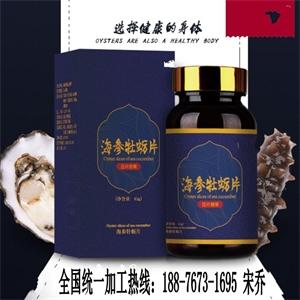 鑫福来海参牡蛎片OEM男性产品GMP工厂