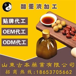 醋蛋液贴牌代工 OEM代加工 18653