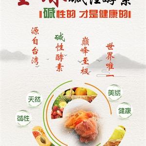 牛樟(菇)芝碱性酵素--源自台湾 国内三