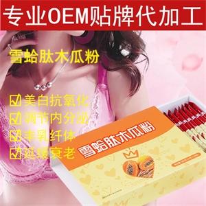 雪蛤肽木瓜粉 OEM代加工 贴牌包装