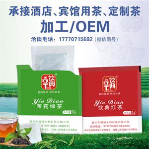 酒店用品客房用绿茶 红茶 商务办公用茶可