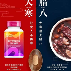 薏仁茯苓红豆压片糖果