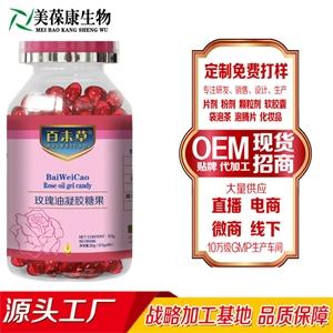 玫瑰油凝胶糖果 OEM代加工 工厂现货